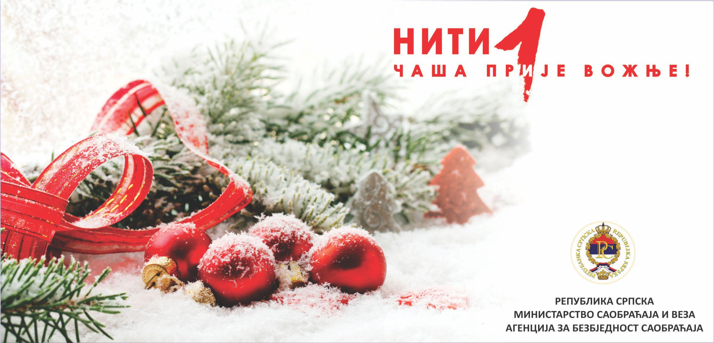 Срећни предстојећи празници