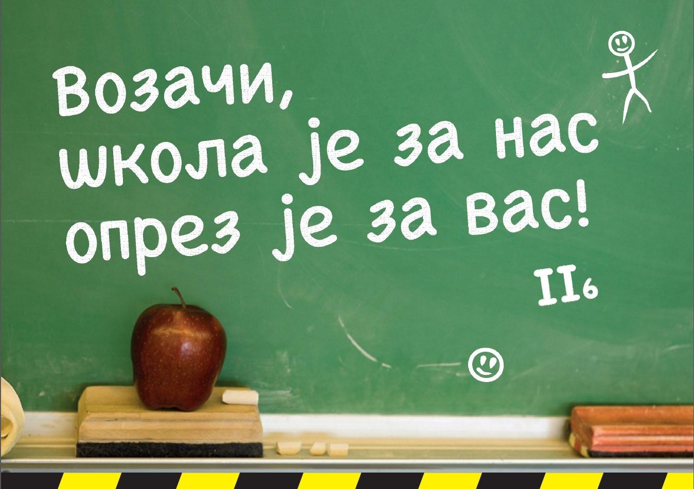 """Почиње нова школска година  """"ВОЗАЧИ, ШКОЛА ЈЕ ЗА НАС, ОПРЕЗ ЈЕ ЗА ВАС"""""""